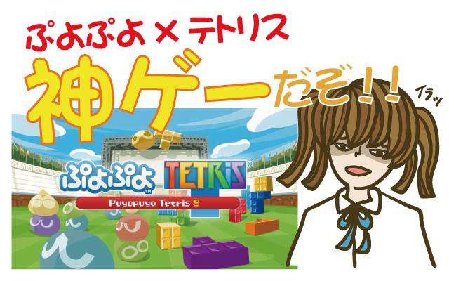 【クソゲーTOP画像】ぷよぷよテトリスS(スペシャルプライス)