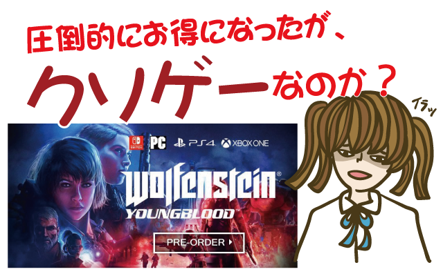 【クソゲーTOP画像】Wolfenstein:YOUNGBLOOD