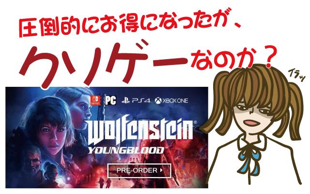 ウルフェンシュタインヤングブラッドはクソゲーか?【PS4・Switch・Xbox One・新作・ゲーム・レビュー・評価・動画・攻略・Wolfenstein: YOUNGBLOOD】