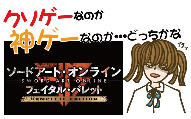 【クソゲーTOP画像】ソードアート・オンライン-フェイタル・バレット-コンプリートエディション