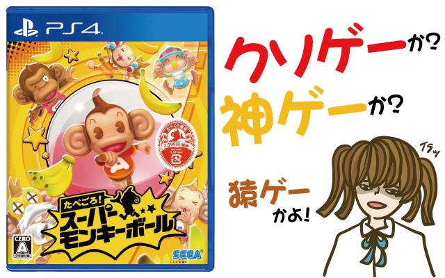 たべごろ!スーパーモンキーボールはクソゲー?神ゲー?【レビュー・評価・動画・攻略・Switch・PS4・新作ゲーム・クソゲー・神ゲー】