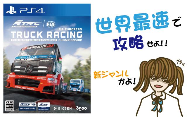 FIA ヨーロピアン・トラックレーシングチャンピオンシップで世界最速最強攻略だ!【レビュー・評価・動画・Switch・PS4・新作ゲーム・クソゲー・神ゲー】