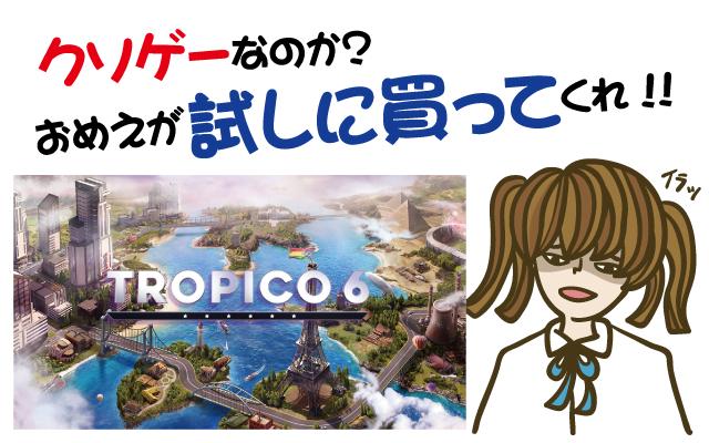 トロピコ6はクソゲーなんですか?【レビュー・評価・動画・攻略・Switch・PS4・新作ゲーム・神ゲー】