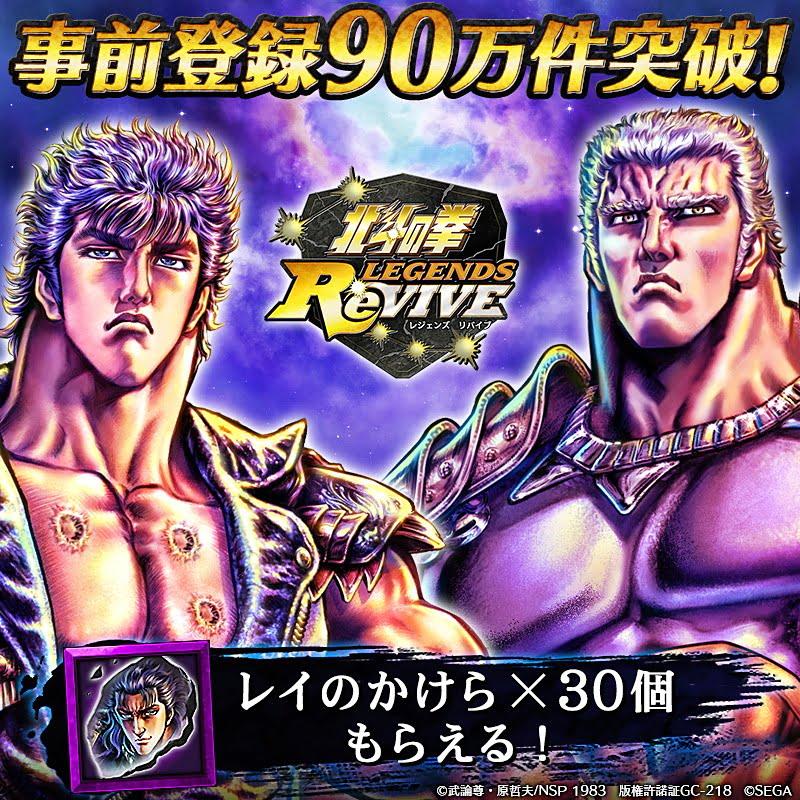 「北斗リバイブ」では事前登録数90万件突破したことから、ゲーム開始時にプレーヤー全員に「レイ」を星2にすることができる「レイのかけら」30個をプレーヤー全員にプレゼントする。