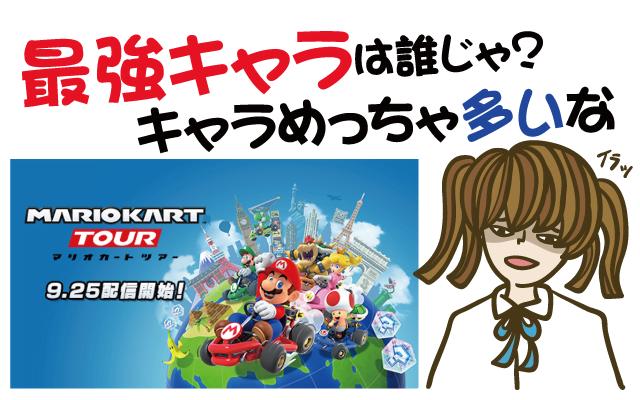 【マリカー】マリオカートツアー最強URキャラ&マシンは何?【リセマラ・裏技・3DS・64・レビュー・攻略・クソゲー・神ゲー】