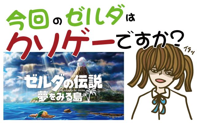 【クソゲーTOP画像】ゼルダ夢をみる島