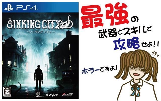 【The Sinking City】シンキングシティ最強の武器とスキル揃えて攻略しよう【レビュー・評価・動画・攻略・Switch・PS4・新作ゲーム】