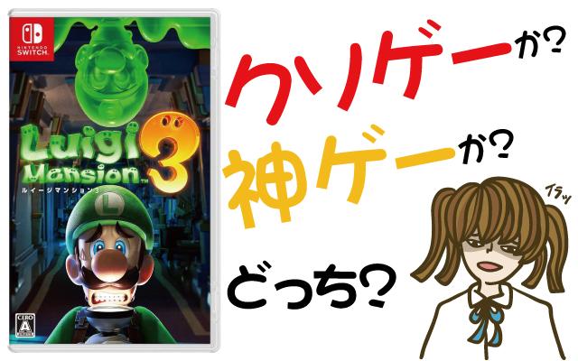 ルイージマンション3はクソゲーか?神ゲーか?【レビュー・評価・動画・攻略・Switch・新作ゲーム】