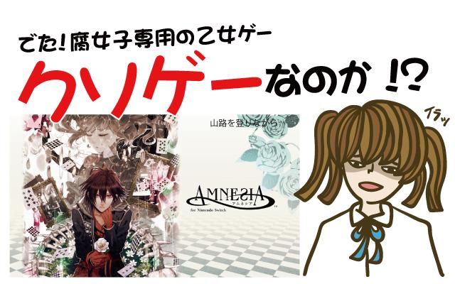 アムネシアはクソゲーか?【レビュー・評価・動画・攻略・新作ゲーム・Switch・PSP・神ゲー】