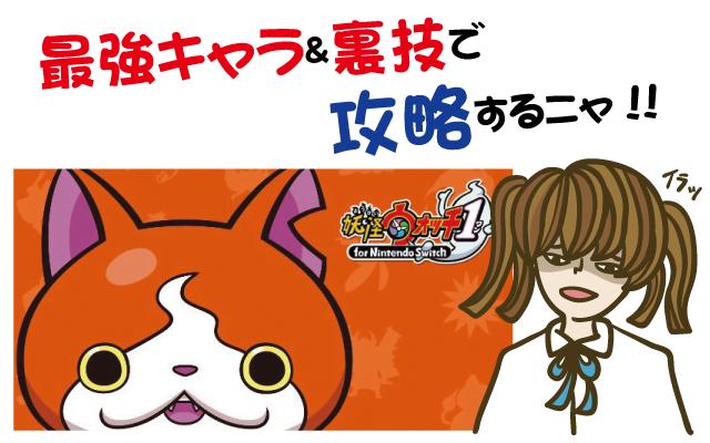 妖怪ウォッチ1 for Nintendo Switch 最強キャラ&裏技で攻略するニャ!【レビュー・評価・動画・3DS・新作ゲーム・クソゲー・神ゲー】