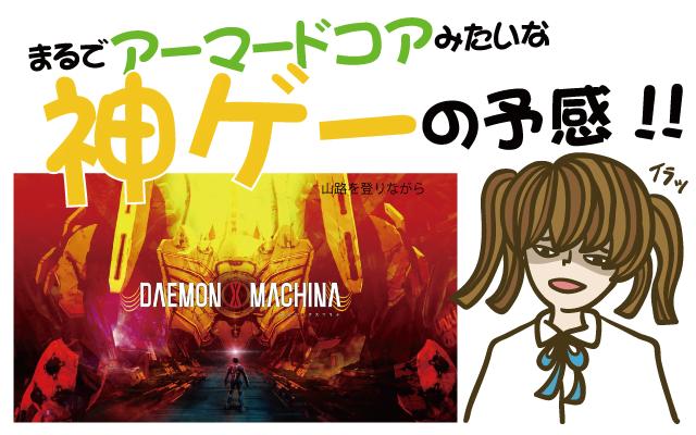 デモンエクスマキナはクソゲーか?【レビュー・評価・動画・攻略・新作ゲーム・Switch・PS4・神ゲー】
