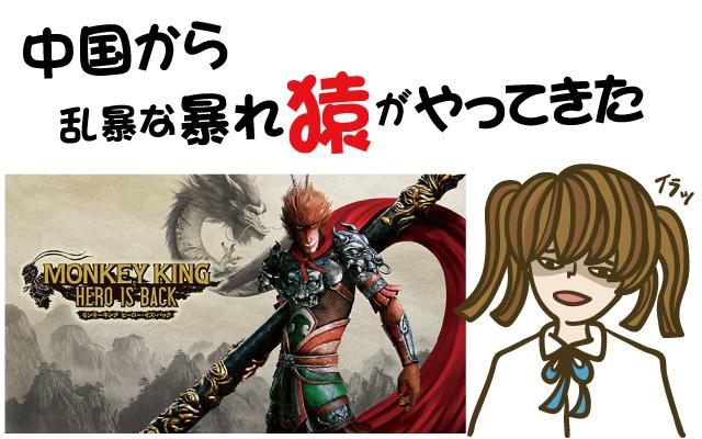 MONKEY KING ヒーロー・イズ・バックの最強スキルって何?【ボス・レビュー・評価・動画・攻略・PS4・新作ゲーム・クソゲー・神ゲー】