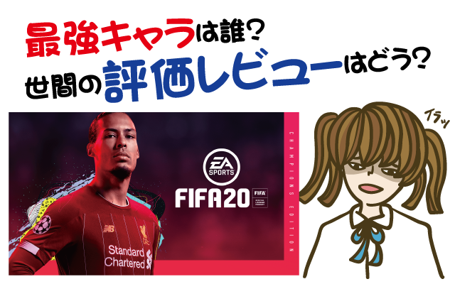 FIFA20の最強キャラは?評価レビューが炎上!?【動画・攻略・Switch・PS4・Xbox One・新作ゲーム・クソゲー・神ゲー】
