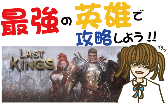 ラストキングス 最強キャラで攻略せよ【リセマラ・ガチャ・レビュー・評価・動画・新作・ゲーム・クソゲー・神ゲー】