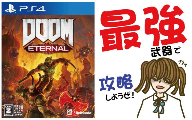 DOOMエターナルを最強武器で攻略せよ【レビュー・評価・動画・PS4・Xbox One・新作ゲーム・クソゲー・神ゲー】