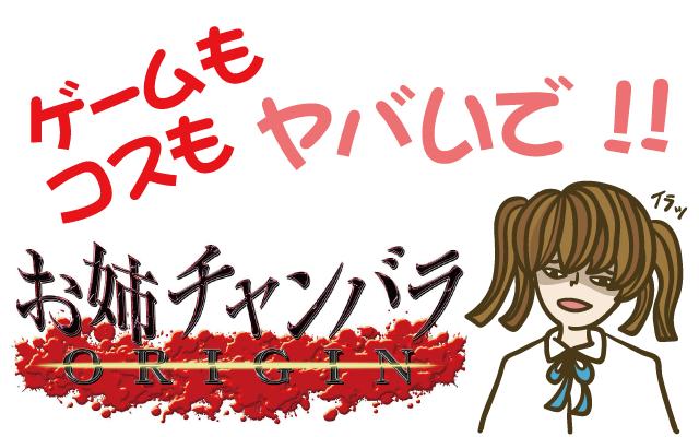【お姉チャンバラ ORIGIN】エロゲーなの?コスプレもヤバい!【レビュー・評価・動画・攻略・PS4・新作ゲーム・クソゲー・神ゲー】