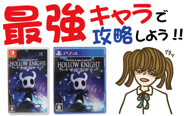 Hollow Knight (ホロウナイト)最強キャラで攻略しよう【発売日・価格・PV動画・グッズ・Switch・PS4・Xbox one・Windows】