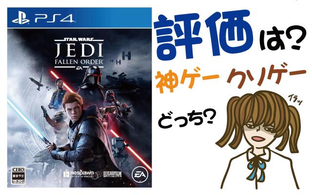 スター・ウォーズ ジェダイ:フォールン・オーダー 評価はクソゲー?神ゲー?【レビュー・動画・攻略・PS4・Xbox One・新作ゲーム】