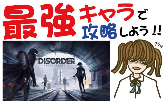 【Disorder】ディスオーダー 最強キャラで攻略しよう【PV動画・事前登録特典・リセマラ・グッズ】