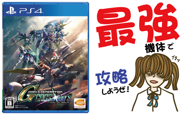 【Gジェネ】クロスレイズ 最強の機体(MS)で攻略しよう【レビュー・評価・動画・Switch・PS4・新作ゲーム・クソゲー・神ゲー】