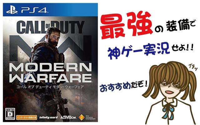 コール オブ デューティ モダン・ウォーフェアが神ゲー過ぎるから最強装備してゲーム実況しようぜ【CODMW・レビュー・評価・動画・攻略・Switch・PS4・Xbox One・新作ゲーム・クソゲー】
