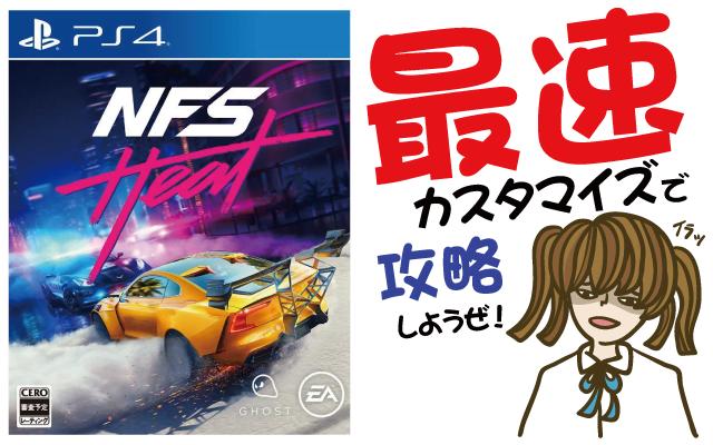 ニードフォースピードヒートを最速カスタマイズで攻略せよ【レビュー・評価・動画・PS4・Xbox One・新作ゲーム・クソゲー・神ゲー】