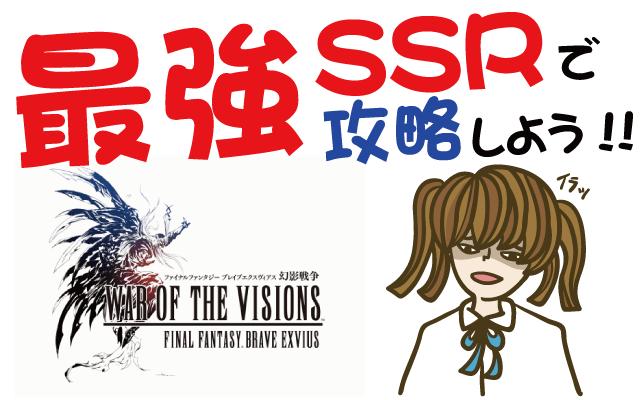 FFBE幻影戦争 最強SSRで攻略しよう【リセマラ・ガチャ・レビュー・評価・動画・新作・ゲーム・クソゲー・神ゲー】