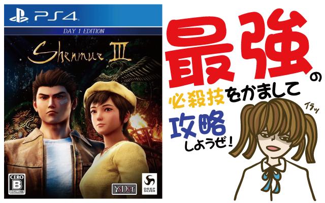 シェンムー3で最強技かまして攻略せよ【レビュー・評価・動画・PS4・新作ゲーム・クソゲー・神ゲー】
