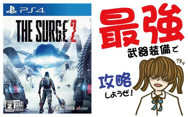 The Surge 2(ザ サージ 2) 最強武器装備で攻略しよう【発売日・価格・PV動画・グッズ・PS4・Xbox one・Windows】