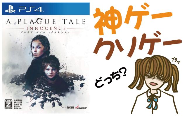 プレイグ テイル イノセンスはクソゲー?神ゲー?【レビュー・評価・動画・攻略・PS4・Xbox One・新作ゲーム・クソゲー・神ゲー】