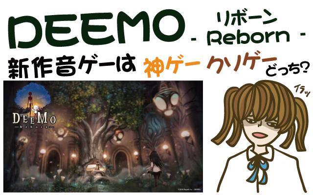 DEEMO Reborn 音ゲーの新作はクソゲー?神ゲー?【レビュー・評価・動画・攻略・PS4・新作ゲーム】