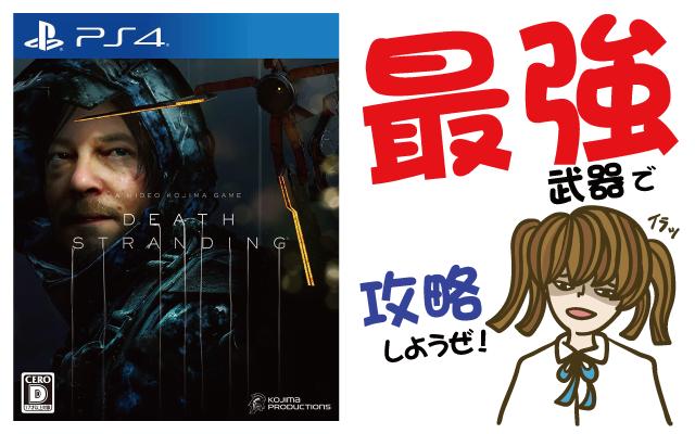 デス・ストランディング 最強武器で攻略せよ!【動画・PS4・新作ゲーム・クソゲー・神ゲー】