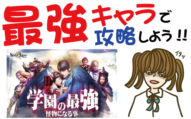 【ソルラン】Soul Land 最強キャラで攻略しよう【PV動画・事前登録特典・リセマラ・グッズ】
