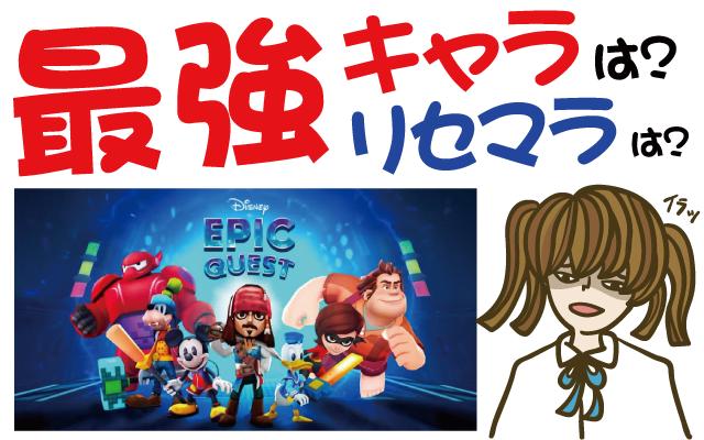 Disney Epic Quest 最強キャラは?入手方法は?【リセマラ・動画・事前登録特典・グッズ・攻略・新作・スマホ・アプリ・ゲーム・速報・レビュー】