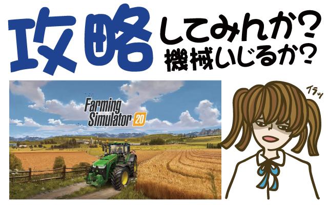 Farming Simulator 20 (ファーミングシミュレータ20)攻略してみませんか?【リセマラ・動画・事前登録特典・グッズ・新作・スマホ・アプリ・ゲーム・速報・レビュー】