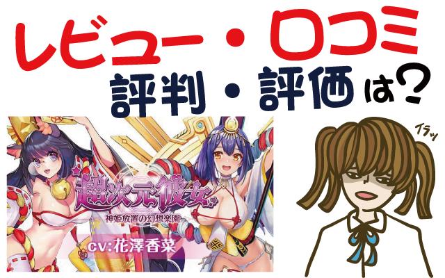 超次元彼女: 神姫放置の幻想楽園のレビュー・口コミ・評判・評価