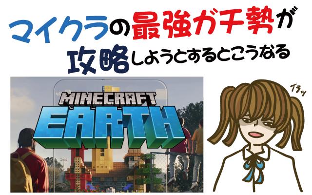 Minecraft Earth(マインクラフト アース)マイクラ最強ガチ勢に攻略ができない【リセマラ・動画・事前登録特典・グッズ・攻略・新作・スマホ・アプリ・ゲーム・速報・レビュー】
