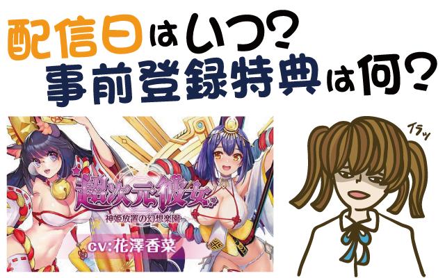 超次元彼女: 神姫放置の幻想楽園の配信日はいつ?事前登録特典は?