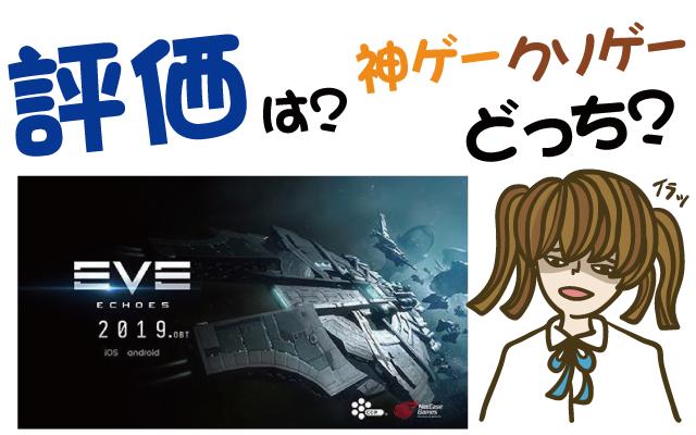 EVE:Echoesはクソゲー?神ゲー?【リセマラ・動画・事前登録特典・グッズ・攻略・新作・スマホ・アプリ・ゲーム・速報・レビュー】