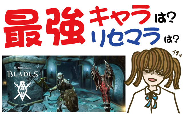 The Elder Scrolls Blades最強キャラで攻略せよ【リセマラ・動画・事前登録特典・グッズ・新作・スマホ・アプリ・ゲーム・速報・レビュー】