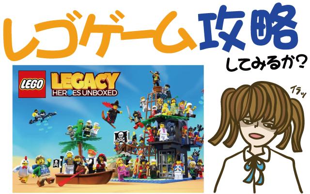 LEGO Legacy:Heroes Unboxed レゴのゲームを攻略する?【リセマラ・動画・事前登録特典・グッズ・新作・スマホ・アプリ・速報・レビュー】