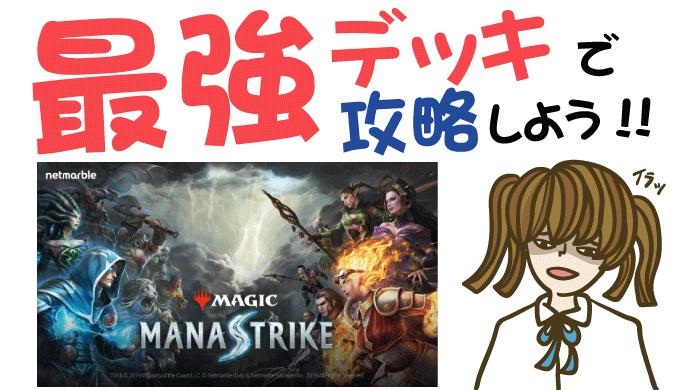 マジック:マナストライク最強デッキで攻略せよ【リセマラ・動画・事前登録特典・グッズ】