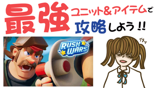 Rush Wars (ラッシュウォーズ)最強ユニット&アイテムで攻略せよ【リセマラ・動画・事前登録特典・グッズ】