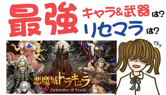 悪魔城ドラキュラ Grimoire of Souls最強キャラ&武器で攻略しよう【リセマラ・動画・事前登録特典・グッズ・攻略】