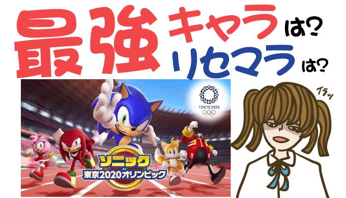 ソニック AT 東京2020オリンピック最強キャラで攻略せよ【リセマラ・動画・事前登録特典・グッズ・新作・スマホ・アプリ・ゲーム・速報・レビュー】
