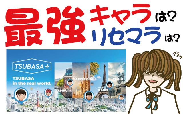 TSUBASA+(ツバサプラス)最強キャラは?入手方法は?【リセマラ・動画・事前登録特典・グッズ・攻略・新作・スマホ・アプリ・ゲーム・速報・レビュー】