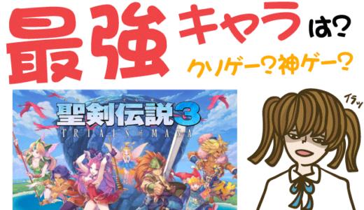 聖剣伝説3 トライアルズ オブ マナ 最強キャラは?クソゲーか神ゲーか?【PS4・Switch・攻略】