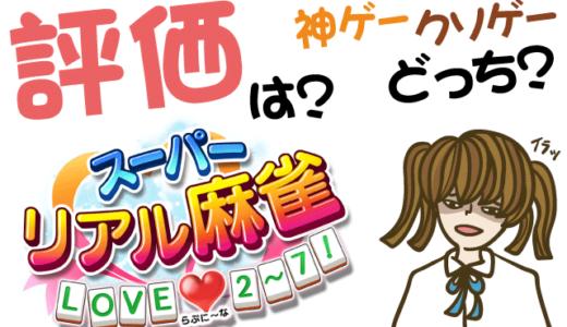 スーパーリアル麻雀 LOVE▼2~7!クソゲーか神ゲーか?【Switch・攻略】