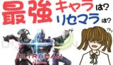 ULTRAMAN:BE ULTRA最強キャラは?リセマラは?【攻略・ウルトラマン・動画・事前登録】