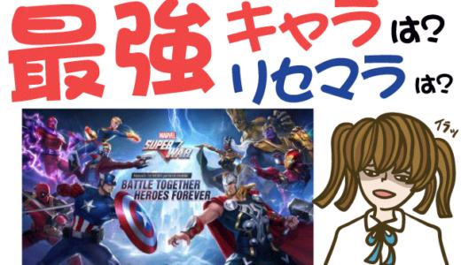 MARVEL Super War(マーベル・スーパーウォー)最強キャラは?リセマラは?【攻略・動画・事前登録】